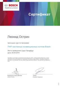 BOSCH-Конвекционные-котлы-отопления