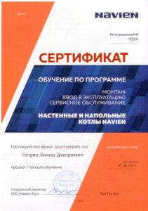 Сертификат-NAVIEN