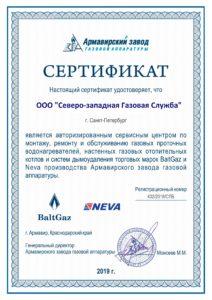 Сертификат NEVA(АСЦ)